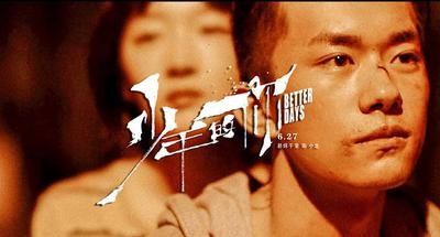 'Better Days'sweeps 2020 Hong Kong Film Awards with 8 wins