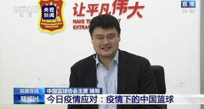 Yao Ming: 3 plans in place for remainder of CBA season